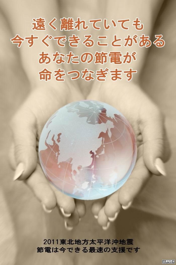 Японские плакаты Экономь электроэнергию!