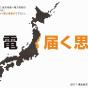 Японский плакат: Экономь электроэнергию!