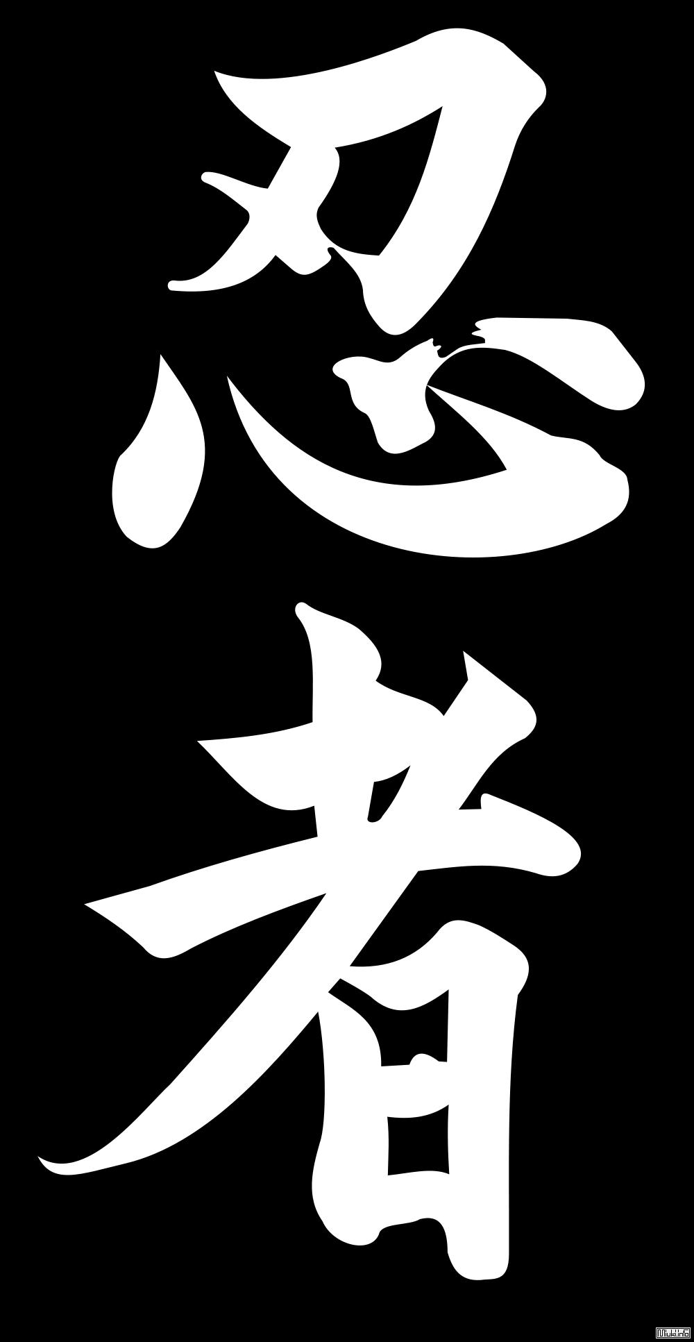 Ниндзюцу