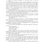 Тэцуо Миура / Река терпения / страница 1
