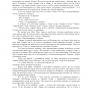 Тэцуо Миура / Река терпения / страница 3
