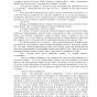 Тэцуо Миура / Река терпения / страница 4