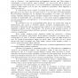 Тэцуо Миура / Река терпения / страница 6