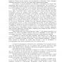 Тэцуо Миура / Река терпения / страница 8