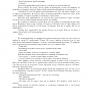 Тэцуо Миура / Река терпения / страница 11