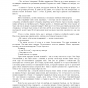 Тэцуо Миура / Река терпения / страница 14