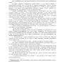 Тэцуо Миура / Река терпения / страница 15