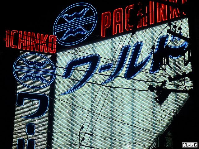 Pachinko / Пачинко