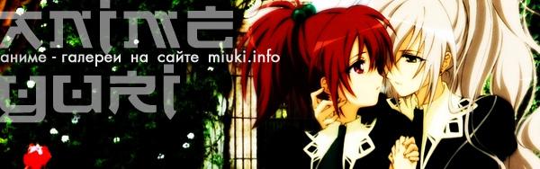 Галереи ANIME YURI на сайте miuki.info