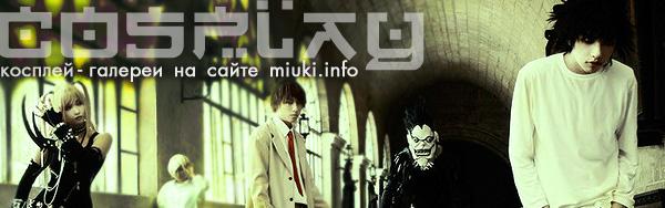 галерея фотографий - японский косплей на сайте miuki.info